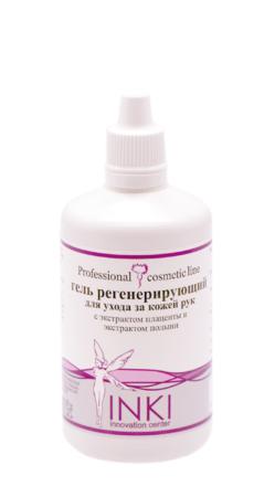 Гель регенерирующий для ухода за кожей рук с экстрактом плаценты и экстрактом полыни 100 мл