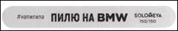 "Solomeya Профессиональная пилка со смыслом ""Пилю на BMW"", 150/150 грит Professional File  Deluxe Premium Zebra 150/150"